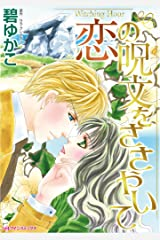 恋の呪文をささやいて (ハーレクインコミックス) Kindle版