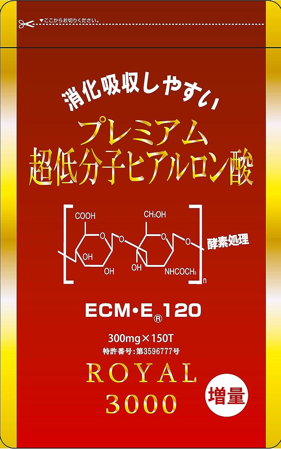 意気揚々人質ナイロン【ヒアルロン酸 サプリ】【ヒアルロン酸 コラーゲン】[ヒアルロン酸」超低分子ヒアルロン酸ECME120(増量) 150粒入り ECME/Natural Hyaluronicacid (10袋)