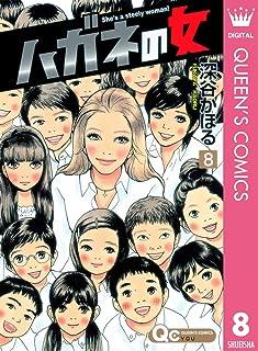 ハガネの女 8 (クイーンズコミックスDIGITAL)