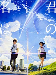 Shinkai Makoto Your Name. Kimi no Na wa Official Visual Guide Book Japanese Ver