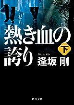 表紙: 熱き血の誇り(下) (角川文庫)   逢坂 剛