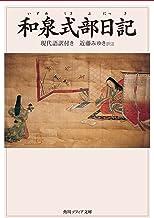 表紙: 和泉式部日記 現代語訳付き (角川ソフィア文庫) | 近藤 みゆき