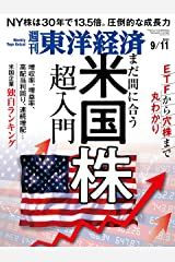 週刊東洋経済 2021/9/11号 Kindle版