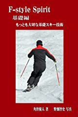 エフ-スタイルスピリット・基礎編: もっとも大切な基礎となるスキー技術 Kindle版