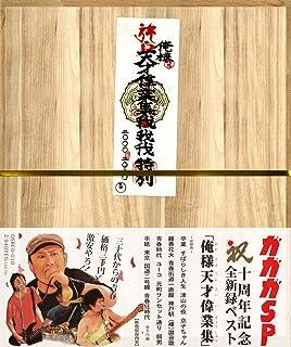 俺様天才偉業集(DVD付)