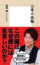 表紙: 日本人 失格 (集英社新書) | 田村淳