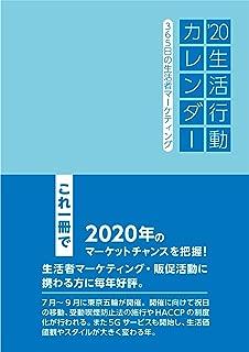 生活行動カレンダー '20―365日の生活者マーケティング