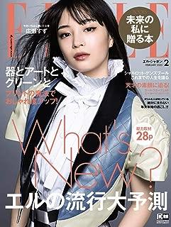 ELLE JAPON ( エル・ジャポン) 2020年02月号