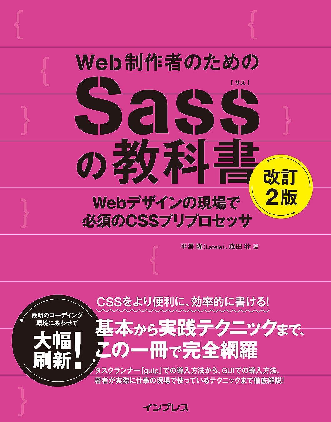 所持生む弁護Web制作者のためのSassの教科書 改訂2版 Webデザインの現場で必須のCSSプリプロセッサ Web制作者のための教科書シリーズ