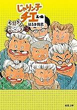 じゃりン子チエ(14) (双葉文庫)