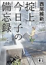掟上今日子の備忘録(文庫版) 忘却探偵(文庫版) (講談社文庫)