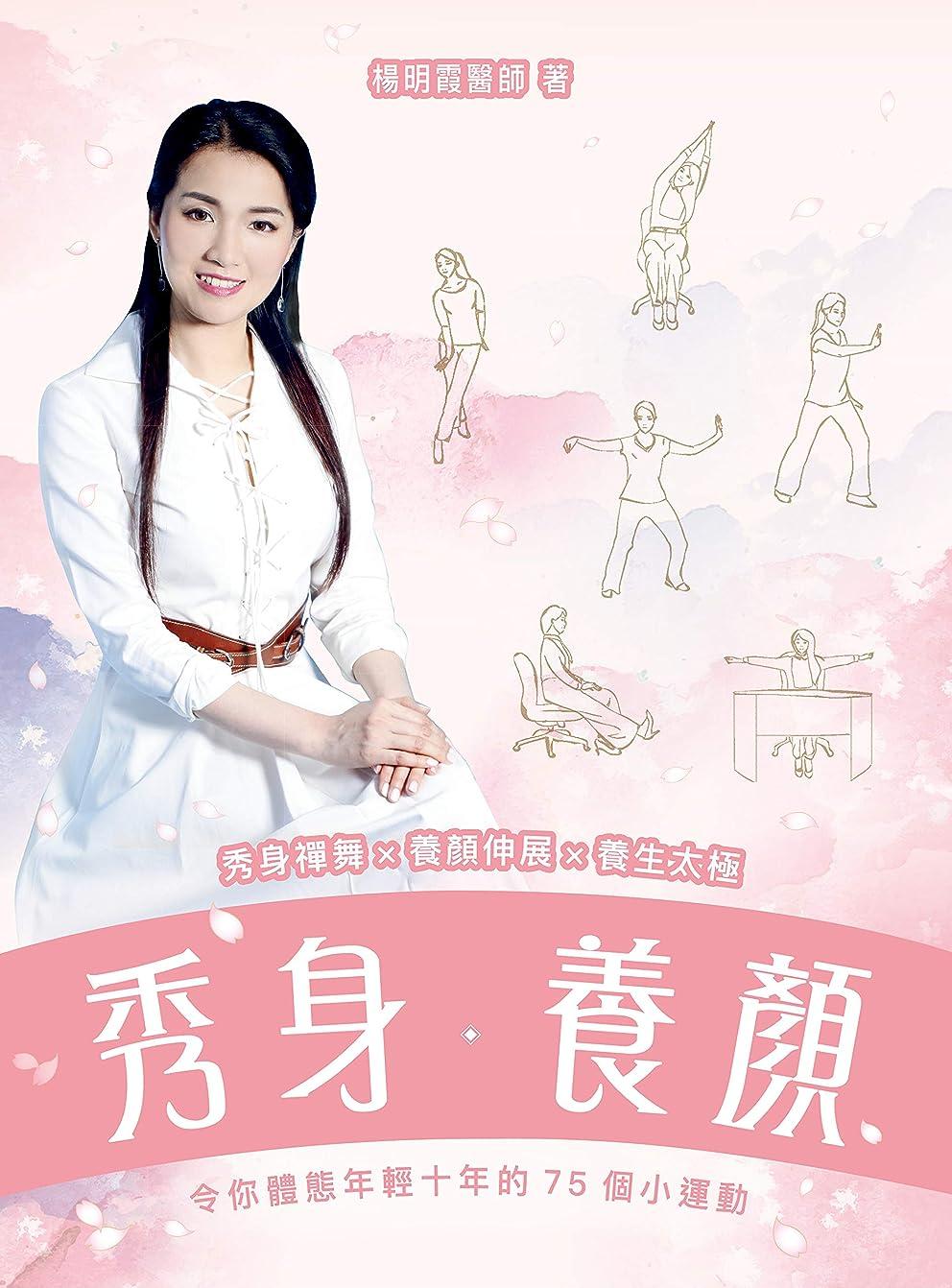 秀身?養顏 (Traditional Chinese Edition)