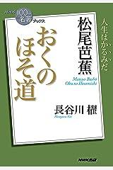 NHK「100分de名著」ブックス 松尾芭蕉 おくのほそ道 Kindle版