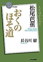 表紙: NHK「100分de名著」ブックス 松尾芭蕉 おくのほそ道   長谷川 櫂
