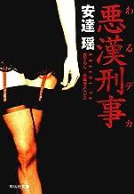 表紙: 悪漢刑事 (祥伝社文庫)   安達瑶