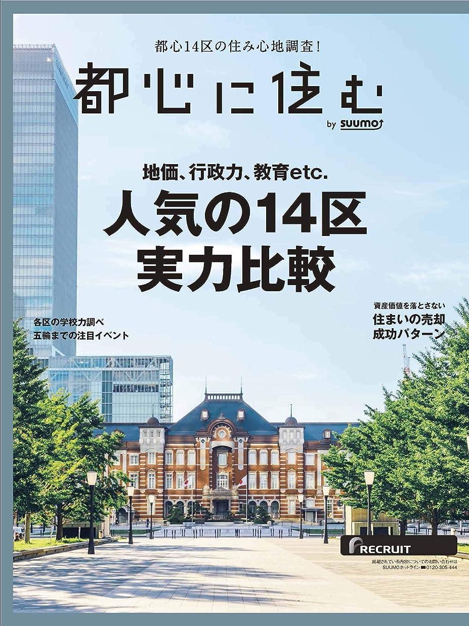 一貫した狂人ギャロップ都心に住む by SUUMO 2018年 09月号 [雑誌] (バイスーモ)