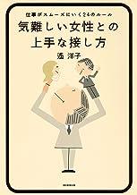 表紙: 気難しい女性との上手な接し方 仕事がスムーズにいく24のルール   遥洋子