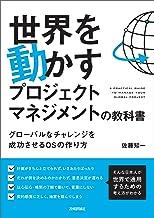 表紙: 世界を動かすプロジェクトマネジメントの教科書 ~グローバルなチャレンジを成功させるOSの作り方   佐藤知一