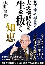 表紙: 大恐慌時代を生き抜く知恵 ―松下幸之助の霊言― | 大川隆法
