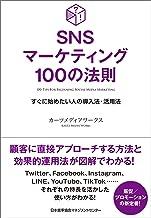 表紙: SNSマーケティング100の法則 | カーツメディアワークス