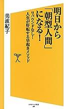 表紙: 明日から「朝型人間」になる! リバウンドなし!人生が好転する早起きメソッド (SB新書) | 美波 紀子