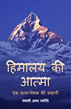 Spiritual Books in Hindi: Himalaya Ki Atma - Ek Satyanveshak Ki Kahani