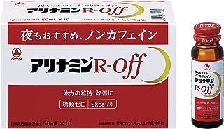アリナミンRオフ 50ml×10本 【指定医薬部外品】 ノンカフェイン カフェインレス 糖類ゼロ 疲労の回復・予防 身体抵抗力の維持・改善