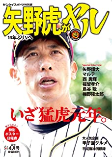 14年ぶりVへ 矢野虎がヤル (サンケイスポーツ特別版)