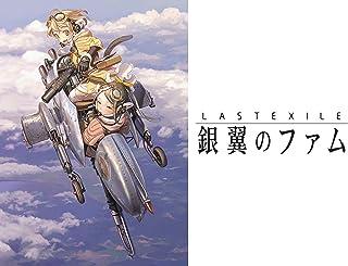 ラストエグザイル -銀翼のファム-