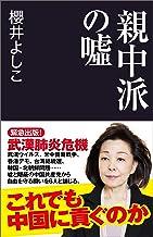 表紙: 親中派の噓   櫻井よしこ