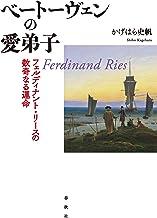 表紙: ベートーヴェンの愛弟子 フェルディナント・リースの数奇なる運命 | かげはら史帆