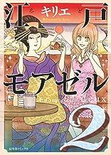 表紙: 江戸モアゼル (2) (バーズコミックス スピカコレクション) | キリエ