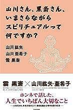 表紙: 山川さん、黒斎さん、いまさらながらスピリチュアルって何ですか? | 山川紘矢