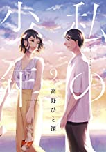 表紙: 私の少年(9) (ヤングマガジンコミックス)   高野ひと深