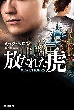 表紙: 放たれた虎 (ハヤカワ文庫NV) | 田村 義進