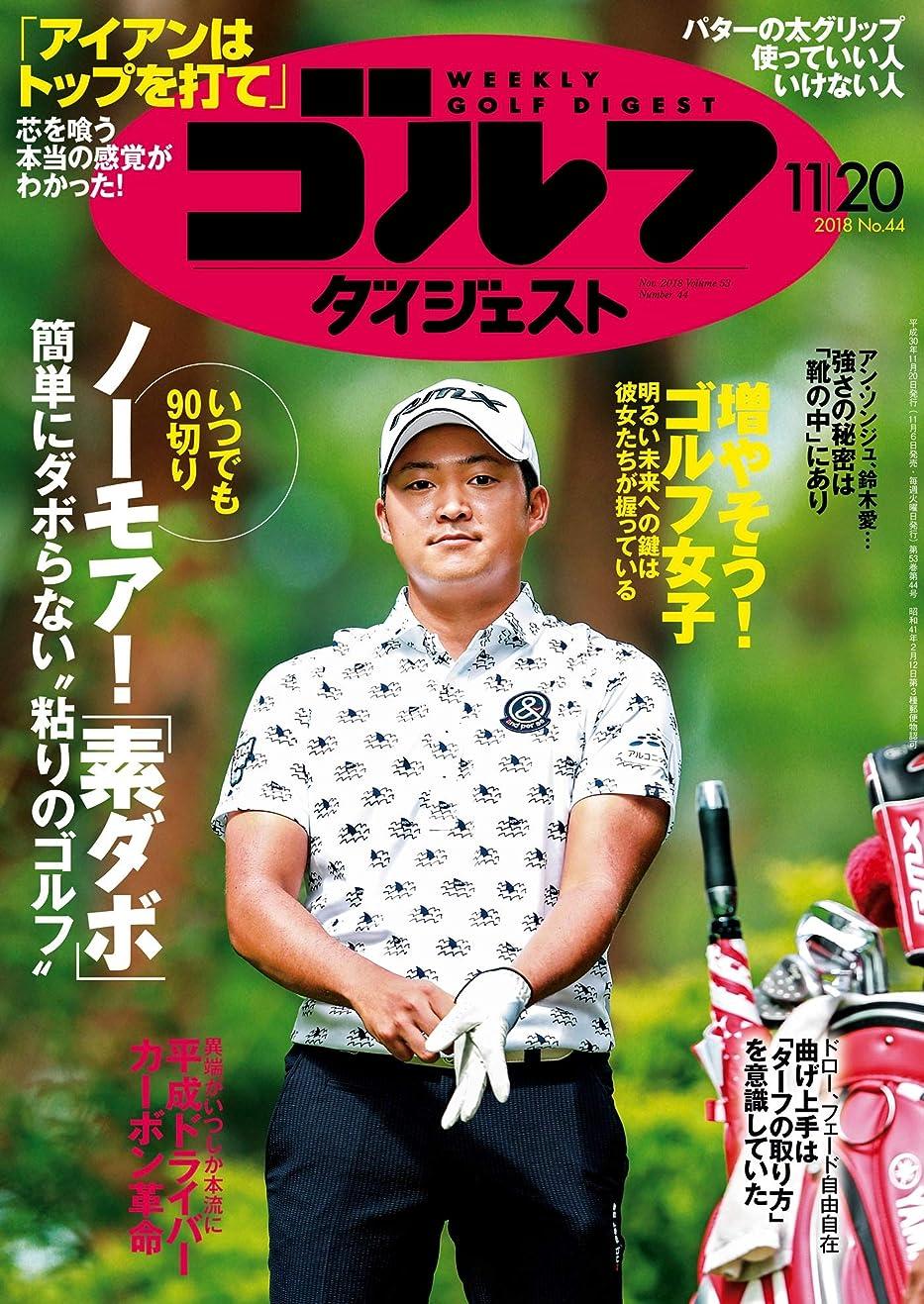 冷笑する有効コカイン週刊ゴルフダイジェスト 2018年 11/20号 [雑誌]
