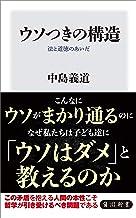 表紙: ウソつきの構造 法と道徳のあいだ (角川新書) | 中島 義道