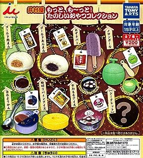 井村屋 もっと、も~っと!たのしいおやつコレクション 全8種セット ガチャガチャ