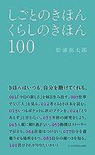 表紙: しごとのきほん くらしのきほん 100 | 松浦弥太郎