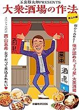 表紙: 大衆酒場の作法 煮込み編 (扶桑社ムック) | 玉袋 筋太郎