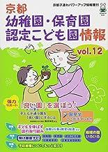 京都 幼稚園・保育園・認定こども園情報Vol.12