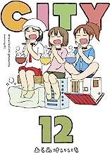 表紙: CITY(12) (モーニングコミックス)   あらゐけいいち