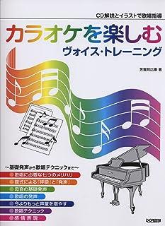CD解説とイラストで歌唱指導 カラオケを楽しむヴォイストレーニング