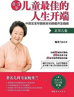 0~3岁儿童最佳的人生开端:中国宝宝早期教育和潜能开发指南(正常儿卷)(中国人自己的《定本育儿百科》)