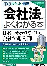 表紙: 図解ポケット 最新会社法がよくわかる本 | 遠藤誠