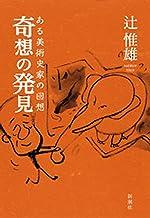 表紙: 奇想の発見―ある美術史家の回想― | 辻 惟雄