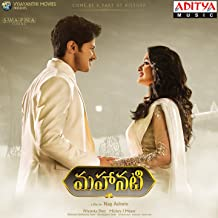 mahanati mp3 songs