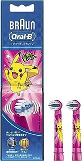 【正規品】ブラウン オーラルB 電動歯ブラシ 子供用 EB10-2KGE すみずみクリーンキッズ やわらかめ 替ブラシ ピンク