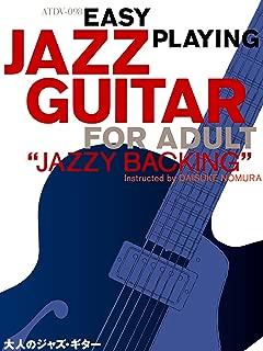 大人のジャズ・ギター 気軽に弾ける!ジャズ風バッキング BEST PRICE
