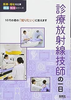 診療放射線技師の一日 (医療・福祉の仕事 見る知るシリーズ)
